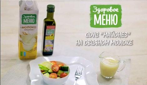 Майонез на растительном молоке