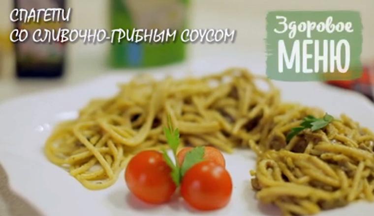 Готовим спагетти с сливочно-грибным соусом